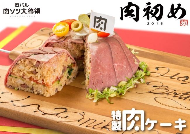 肉ソン特製肉ケーキ