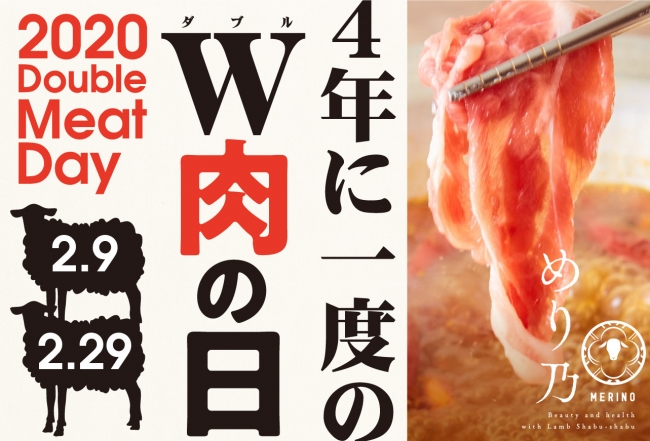 4年に1度!2月9日&2月29日「W肉の日キャンペーン」開催!ラム肉専門店 ...