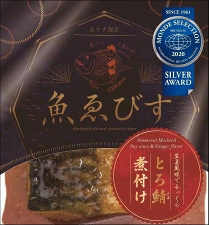モンドセレクション銀賞受賞商品も含む、「魚ゑびす(TM)シリーズ」