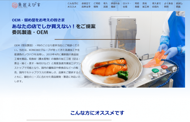 OEM紹介ページ