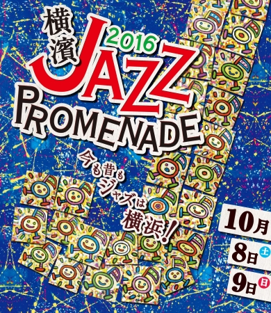 横濱JAZZ PROMENADE 2016_1