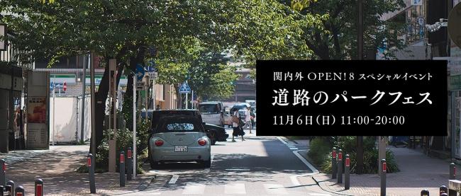 道路のパークフェス1
