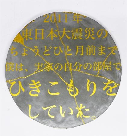 渡辺さんの傷作品©ATSUSHI WATANABE プロジェクト「あなたの傷を教えてください。」