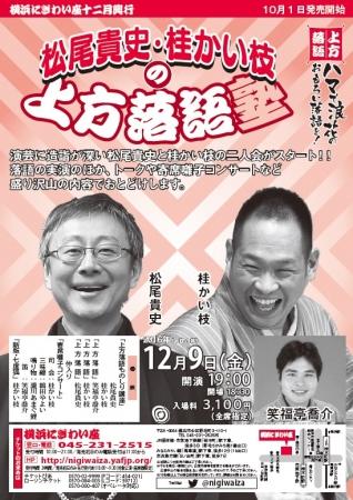 松尾貴史・桂かい枝の上方落語塾1