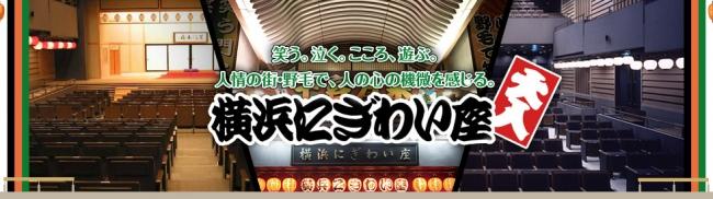 笑う門には福来る!横浜の初笑いイベントをご紹介します。4