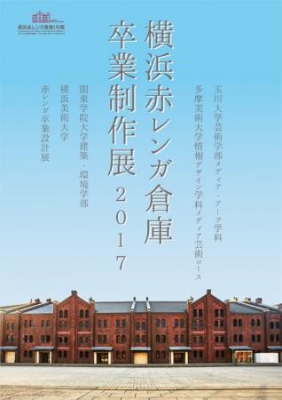 横浜赤レンガ倉庫卒業制作展2017