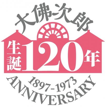 大佛次郎生誕120年記念ロゴマーク