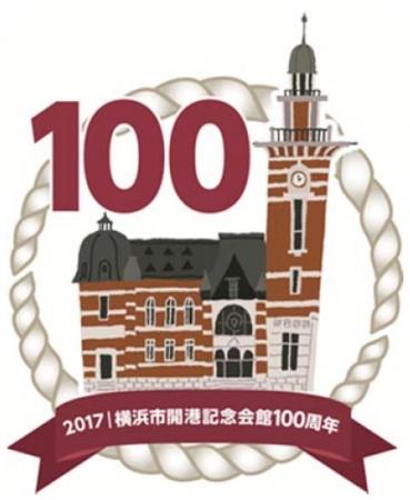 横浜市開港記念会館100周年ロゴマーク