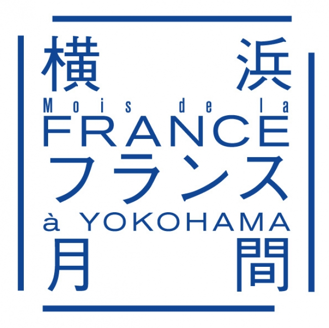 横浜フランス月間ロゴマーク
