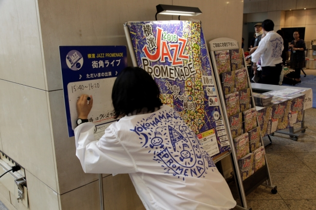 横濱 JAZZ PROMENADE 2
