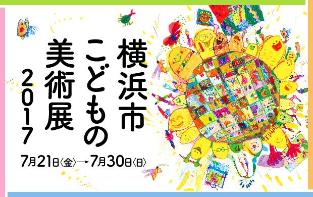 横浜市こどもの美術展1