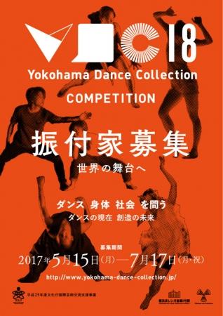 横浜ダンスコレクション1