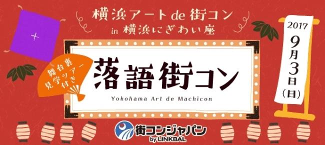 横浜アート de 街コン in 横浜にぎわい座