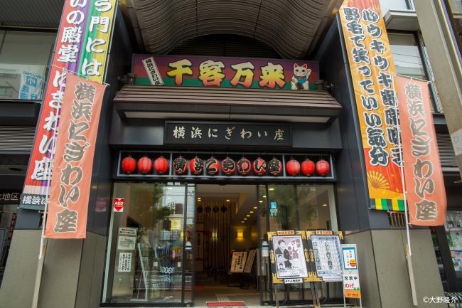 横浜にぎわい座 (c)大野隆介