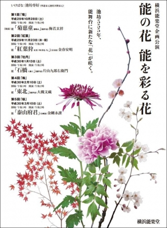 能の花 能を彩る花