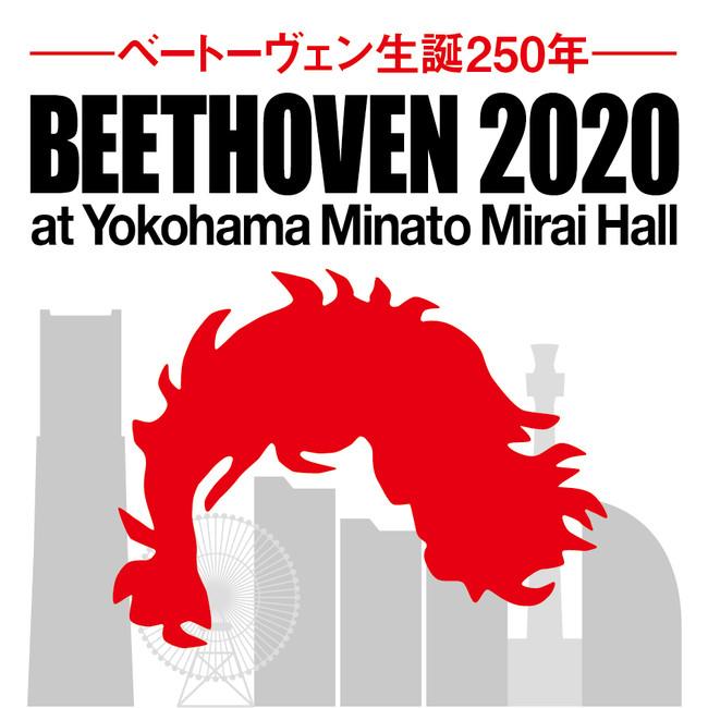 2020年はベートーヴェン生誕250周年のメモリアルイヤー