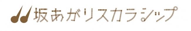 横浜の舞台芸術支援プログラム「坂あがりスカラシップ」2