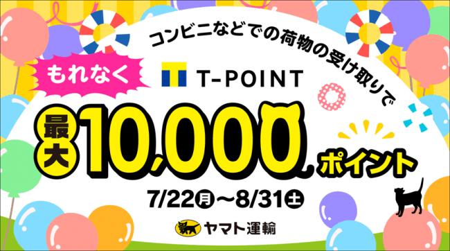 7月22日から8月31日まで最大10,000ポイントがもらえる!~荷物の受け取り場所をご自宅以外に変更された方全員にTポイントをプレゼント!~