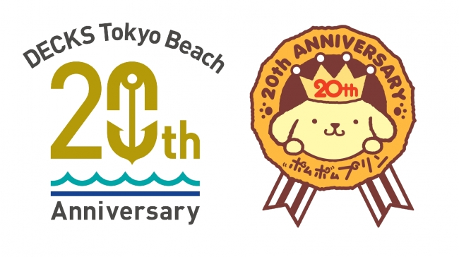 左:デックス東京ビーチ20周年マーク、右:ポムポムプリン 20周年マーク