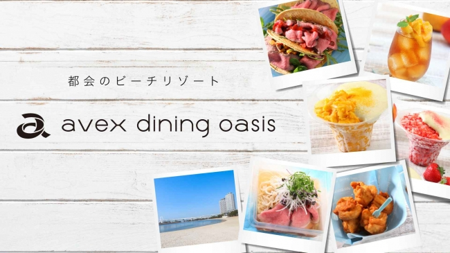 avex dining oasis