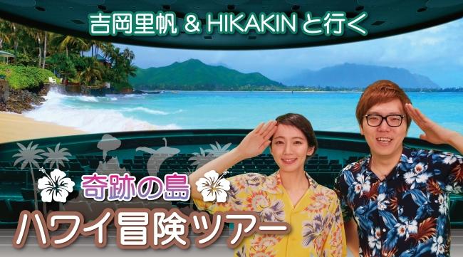 『吉岡里帆&HIKAKIN と行く「奇跡の島 ハワイ冒険ツアー」』キービジュアル