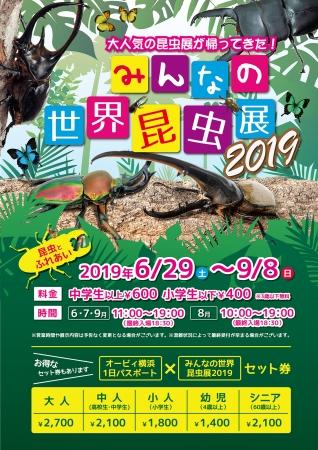 『みんなの世界昆虫展2019』イメージ