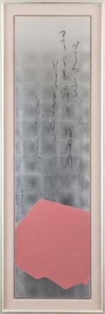 「ちはやぶる」(技法:墨、朱墨プラチナ箔、サイズ:170.5×45cm、製作年代:2016)