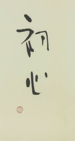 「初心」 (技法:墨、紙本、サイズ:62×34cm、製作年代:2016)