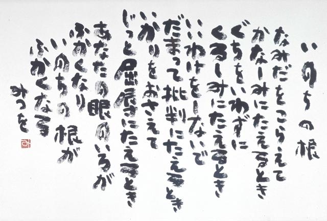 にんげんだもの』にスポットを当てた展覧会相田みつを 生誕90年『にん ...