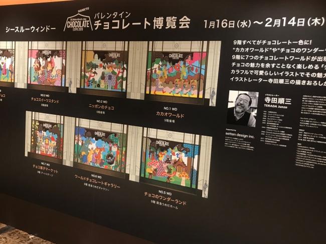 1月16日(水)から公開の1階コンコースウインドーのイメージを紹介。絵本作家 寺田順三が会場のテーマに合わせてデザイン。