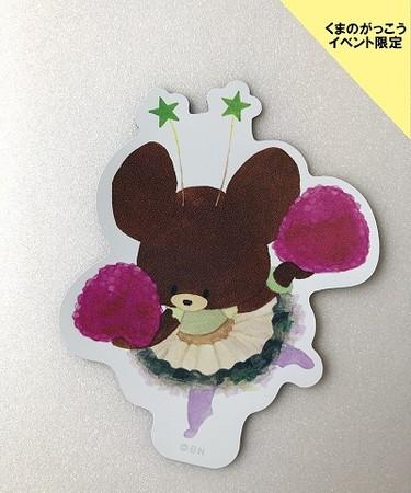 マグネットシート 550円 サイズ9.5cm×11.2cm