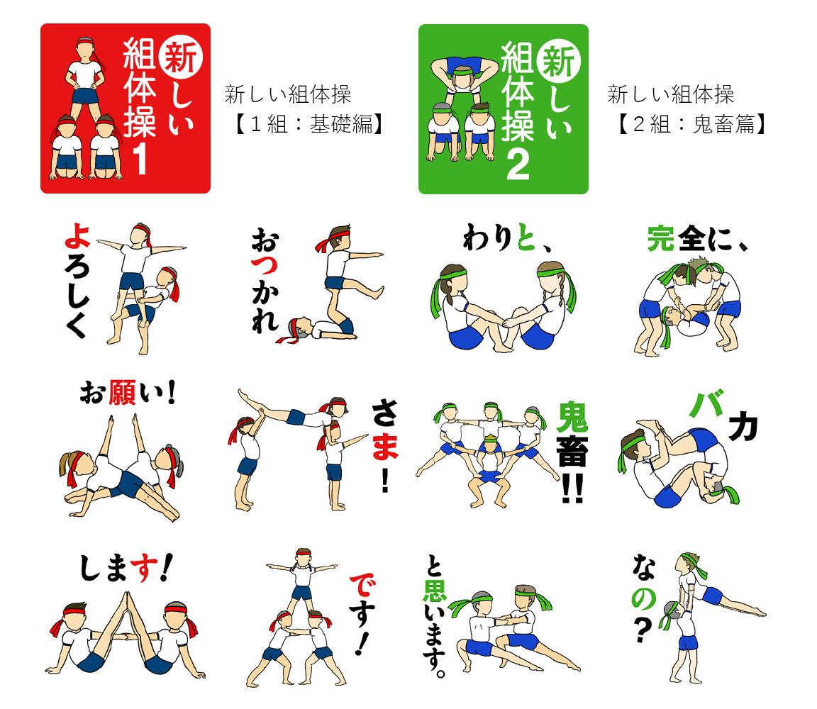 組み合わせは無限大! コトバの組体操LINEスタンプを体育の日にWリリース!