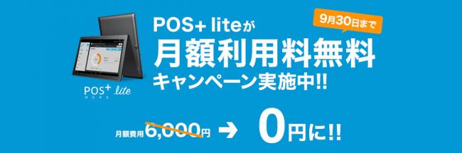 フードメディア(FoodMedia)が提供するクラウド型モバイルPOS「POS+ポスタス」の画像