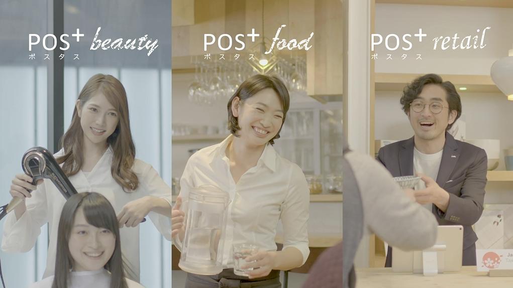 クラウド型モバイルPOSレジ「POS+ポスタス」4月28日よりテレビCM放映スタート ~飲食、理美容、小売 ...