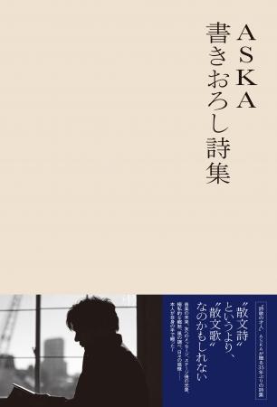 表紙(ローソン・HMV限定オビ)