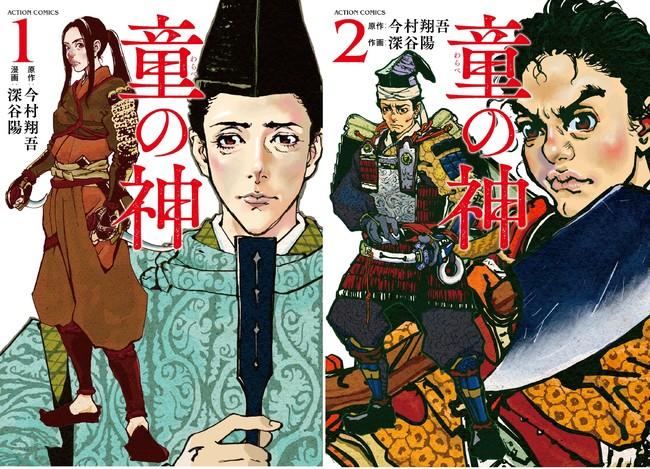 『童の神』1巻、2巻