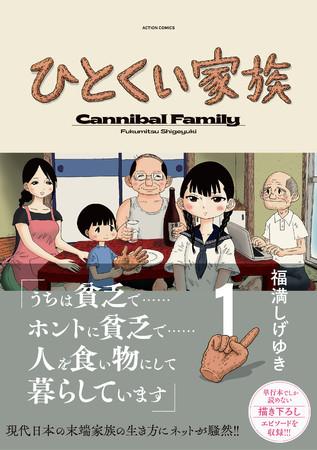 ひとくい家族/福満しげゆき/双葉社
