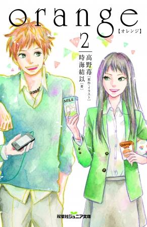 高野苺が描く 感動の青春sfラブストーリー orange 第5巻 最終巻 ついに発売 株式会社双葉社のプレスリリース