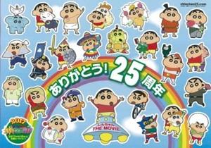 25周年記念オリジナルシール(イメージ)