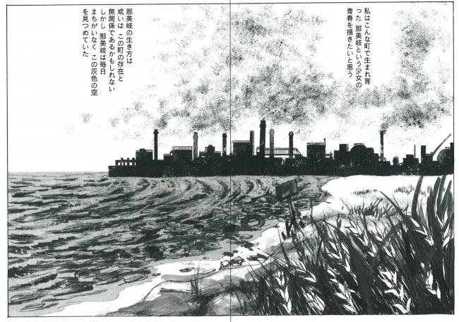 那美岐は、高度経済成長の犠牲となった故郷を捨て、芸能界の頂点にのぼりつめていく  (C)上村一夫/双葉社