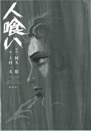 (C)上村一夫/双葉社