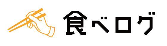 """「食べログ ロゴ」の画像検索結果"""""""