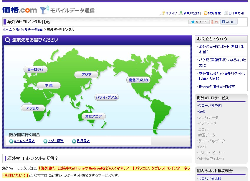 『価格.com』、「海外Wi-Fiレンタル比較」を開設|株式会社 ...