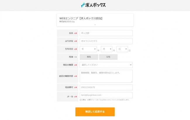 【応募詳細ページ】入力された応募者の情報を整理されたインターフェースで閲覧可能