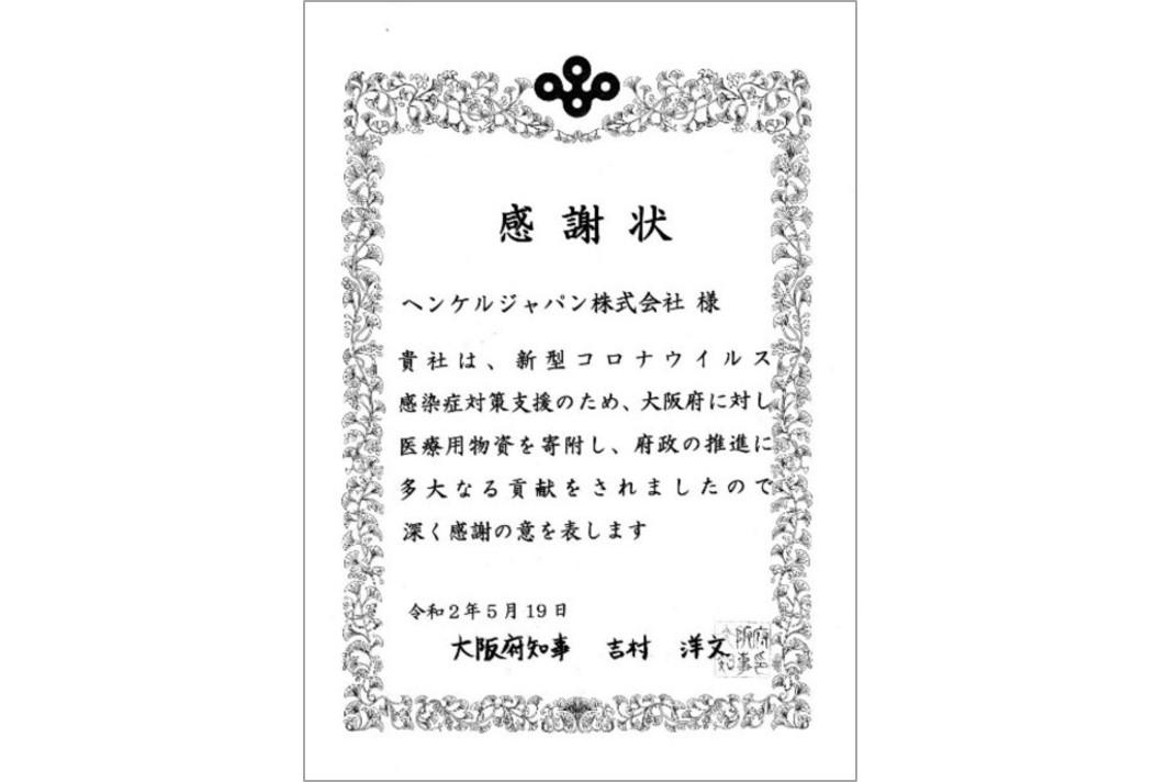 府 ウイルス 感染 コロナ 大阪