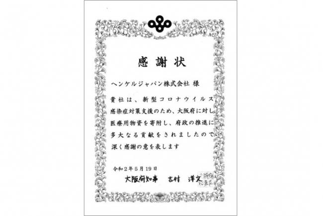 大阪 府 コロナ ウイルス