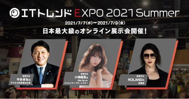 日本最大規模のオンライン展示会「ITトレンドEXPO2021 summer 」7/7〜7/9の3日間で第三回目となる開催が決定!|イノベーションのプレスリリース
