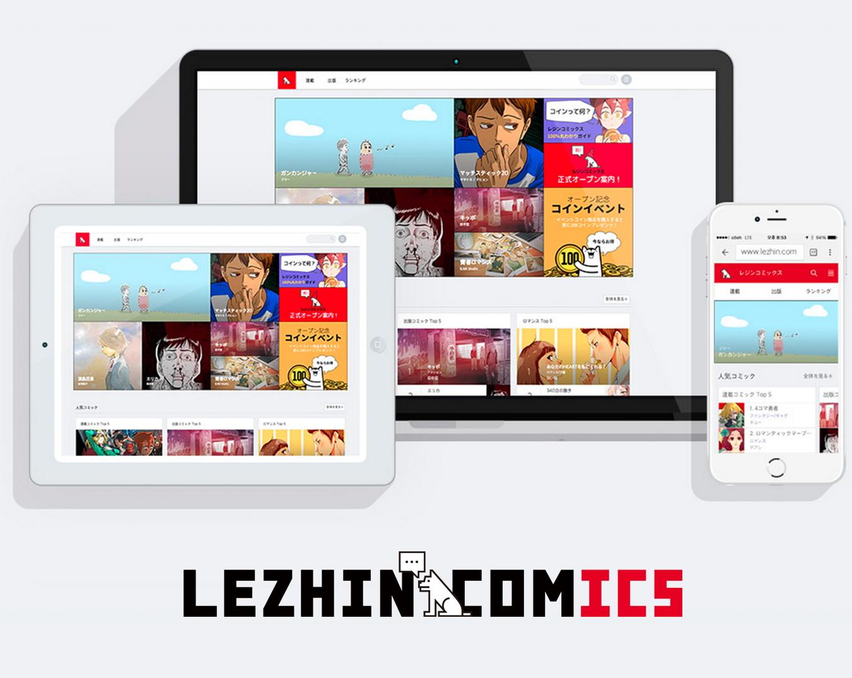 レジンコミックス、モバイル・スマホ漫画の時代に新たな幕を開ける。|株式会社レジンエンターテインメントのプレスリリース