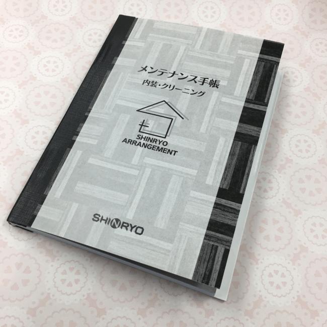 メンテナンス手帳
