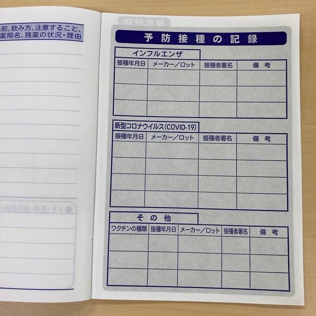 手帳に貼った予防接種記録ラベル